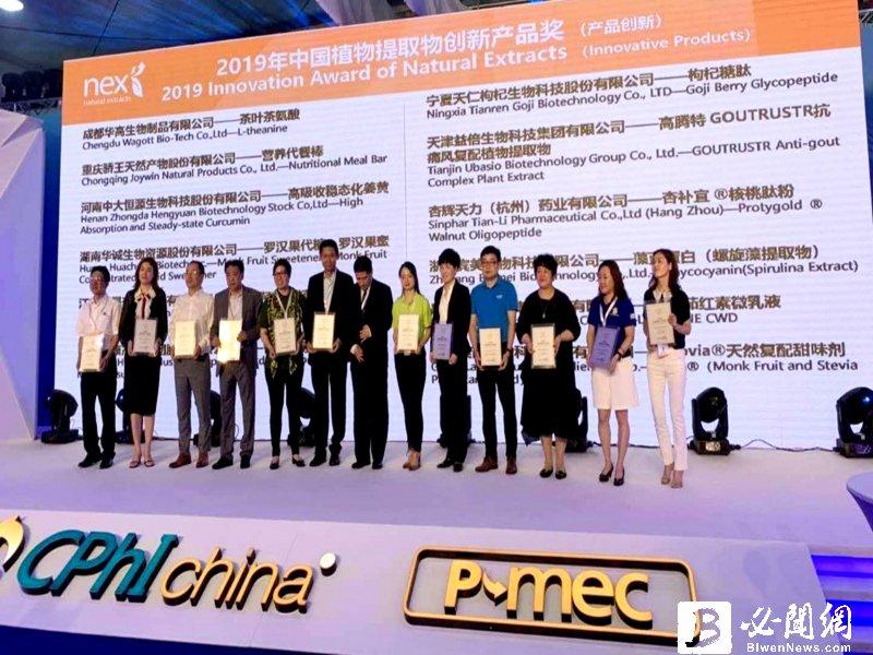 杏輝天力獲頒CPHI 2019年中國植物提取物產品創新獎。(資料照)