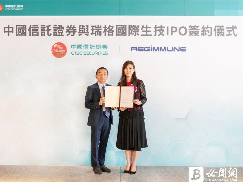 中信證券承銷日商再添一案 與日本瑞格生技簽訂上市櫃輔導契約。(資料照)