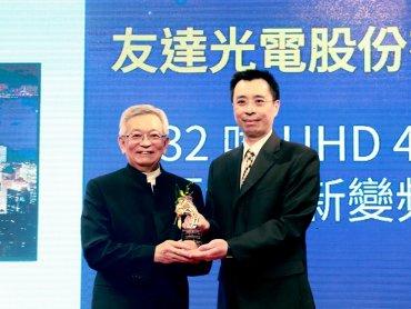 友達榮獲2019中科「優良廠商創新產品獎」與「廠房綠美化特優獎」