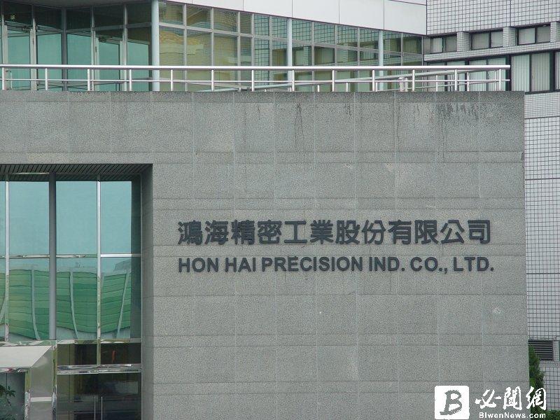 震撼!傳鴻海將出售廣州增城面板廠。(資料照)