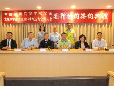 中鋼工會與中鋼公司簽訂第五次團體協約