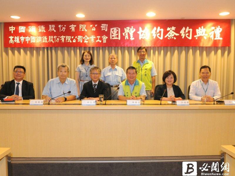 中鋼工會與中鋼公司簽訂第五次團體協約。(資料照)