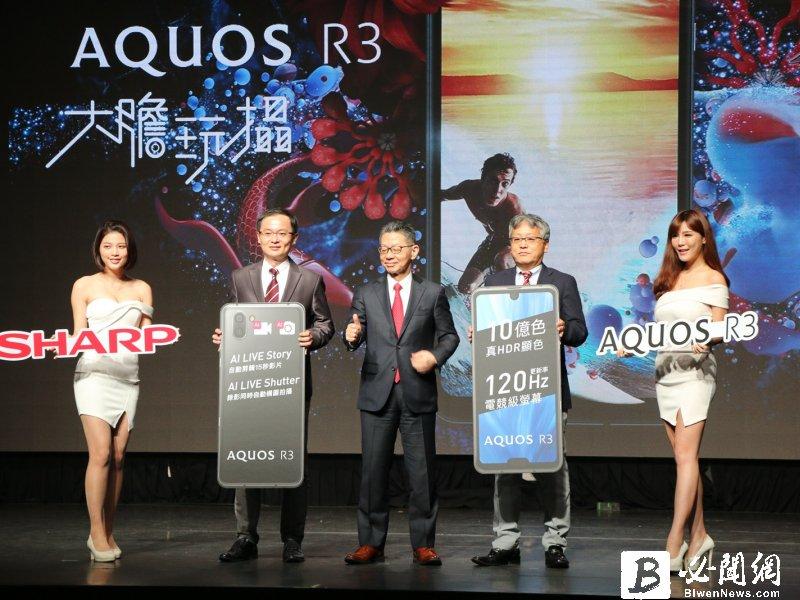 夏普推出AQUOS R3機種  力拼三星Note 10。(資料照)