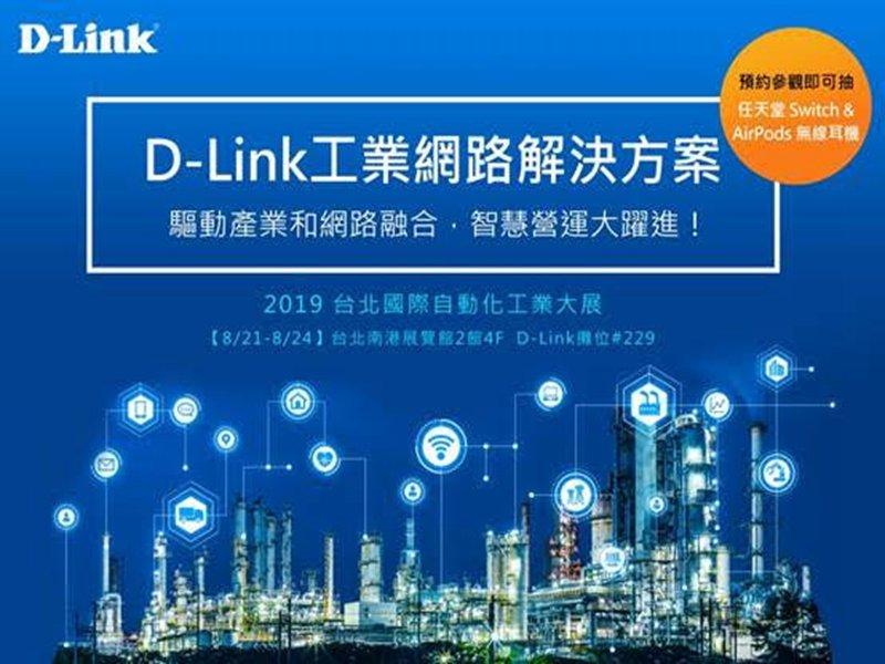 友訊將在台北國際自動化大展展示一系列工業級網路交換器。(廠商提供)