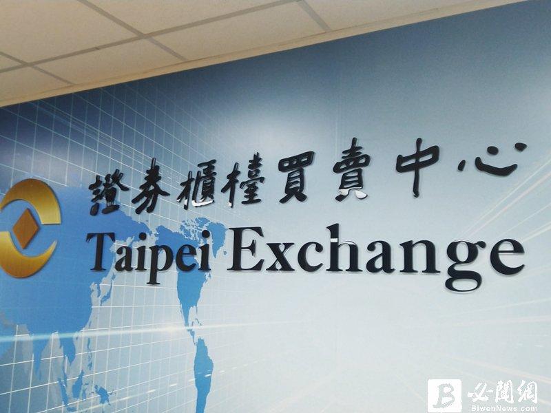 櫃買中心海外引資再出擊 赴新加坡舉辦法說會。(資料照)