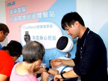 ASUS VivoWatch、Zenbo化身社區關懷大使 助銀髮族建立自我健康管理概念