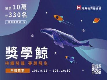 第三屆鴻海獎學鯨公告辦法出爐 獎助學金提高至3300萬 9月15日開始申請