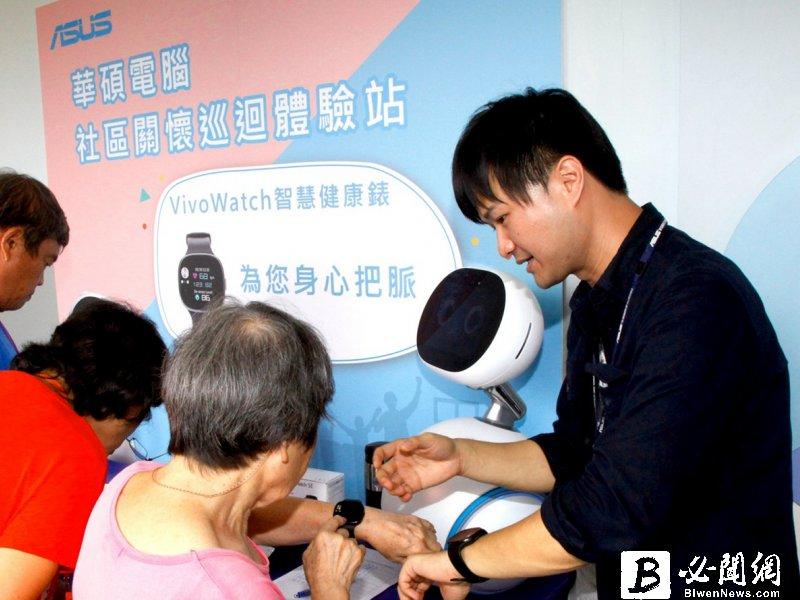ASUS VivoWatch、Zenbo化身社區關懷大使 助銀髮族建立自我健康管理概念。(資料照)