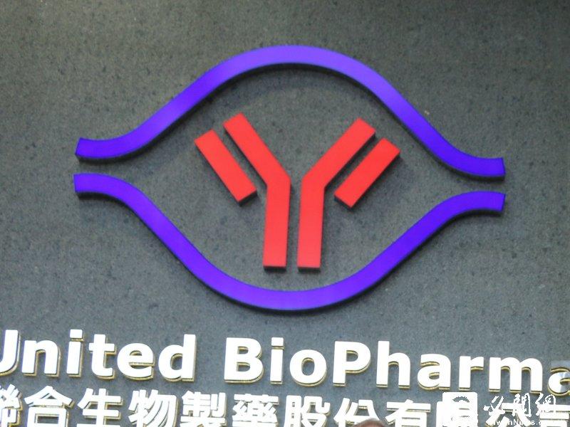 聯生藥新竹蛋白質藥廠通過TFDA PIC/S GMP查廠。(資料照)
