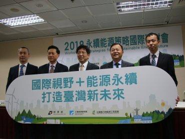 工研院「2019 永續能源策略國際研討會」打造台灣永續能源新未來