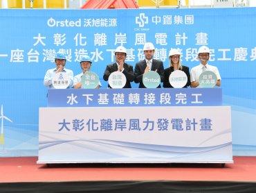 中鋼旗下興達海基與沃旭能源合作完成第一座台灣製造管架式水下基礎轉接段試製