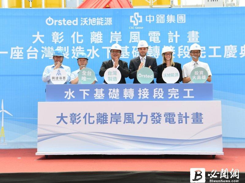 中鋼旗下興達海基與沃旭能源合作完成第一座台灣製造管架式水下基礎轉接段試製。(資料照)