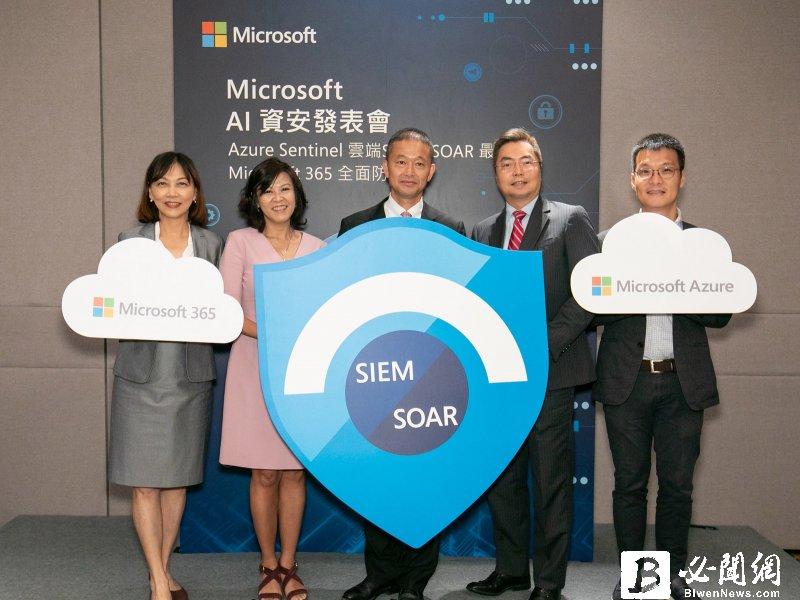 Microsoft 365以AI為企業資安全方位助力 打造雲端SIEM+SOAR最佳解方。(資料照)