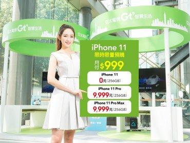 蘋果iPhone新機20號開賣 各大電信預購優惠看這邊