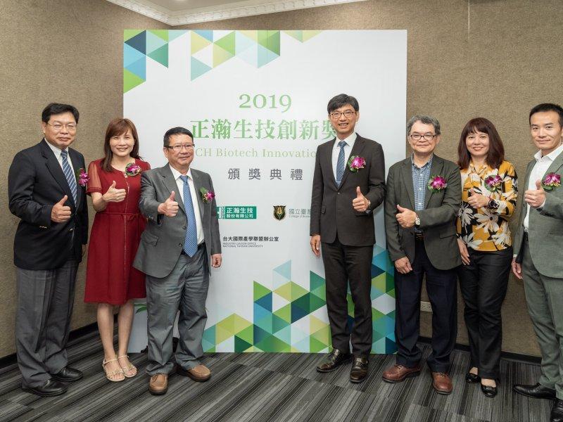 正瀚生技創新獎頒獎 明年將擴大舉辦。(正瀚提供)