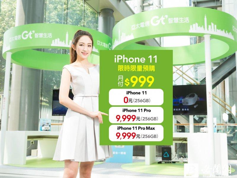 蘋果iPhone新機20號開賣 各大電信預購優惠看這邊。(亞太提供)