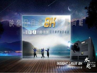 台達8K紀錄片《水起.台灣》日月潭雙十節壯觀同框千人觀影