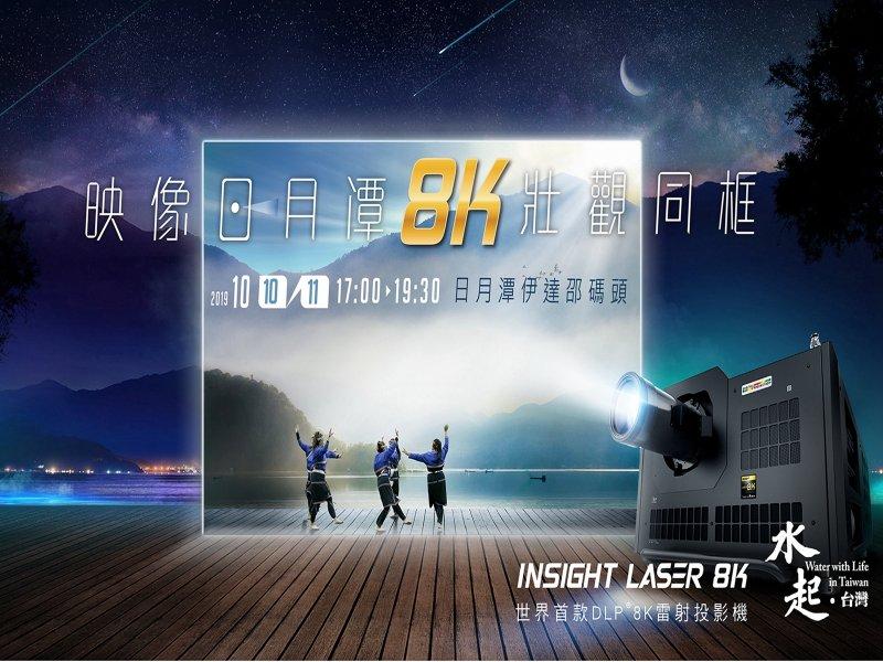 台達8K紀錄片《水起.台灣》日月潭雙十節壯觀同框千人觀影。(台達提供)