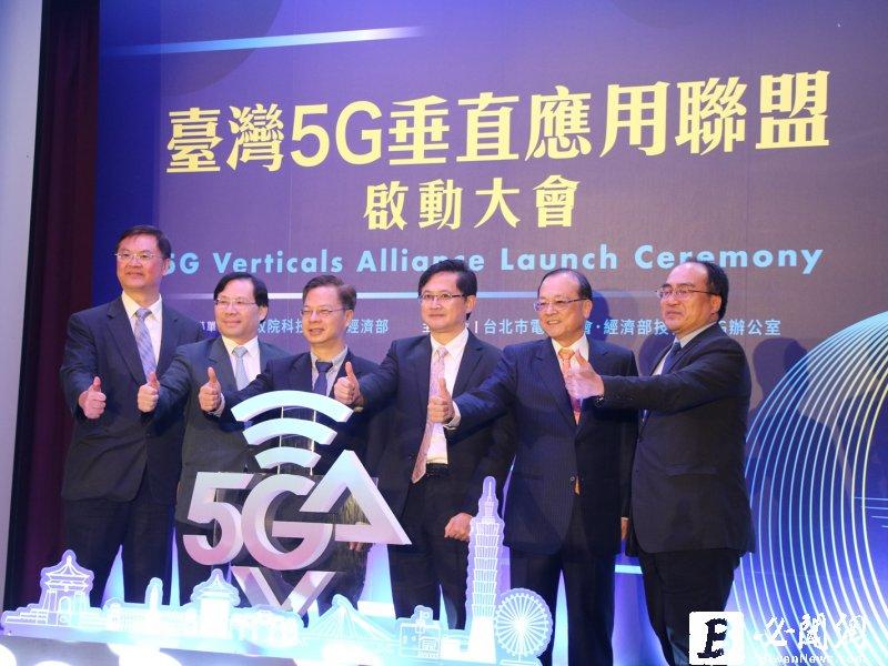 臺灣5G垂直應用聯盟正式啟動。(資料照)
