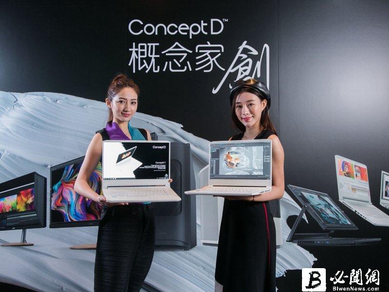 宏碁專為創作者量身打造全新品牌ConceptD概念家創系列產品 台灣正式開賣。(資料照)