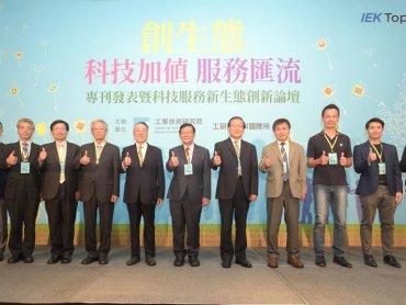 工研院《創生態:科技加值 服務匯流》專刊發表 新科技服務業將是下世代台灣兆元產業