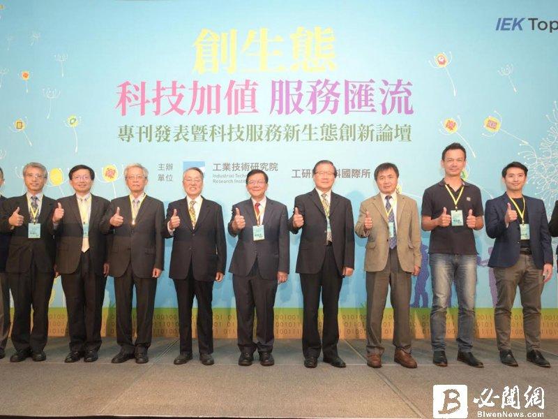 工研院《創生態:科技加值 服務匯流》專刊發表 新科技服務業將是下世代台灣兆元產業。(資料照)