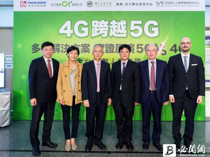亞太電信創新應用再下一城  攜手交通大學展演最新5G應用整合成果。(資料照)