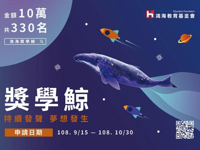 申請倒數3天! 鴻海獎學鯨10月30日截止收件。(鴻海提供)