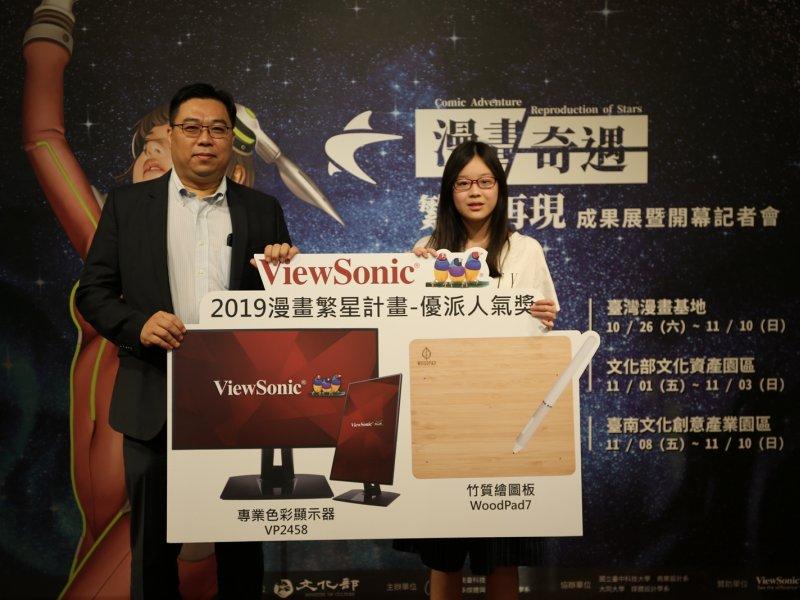 ViewSonic用EdTech支持藝術創作 協助臺灣漫畫產業人才培育。(廠商提供)