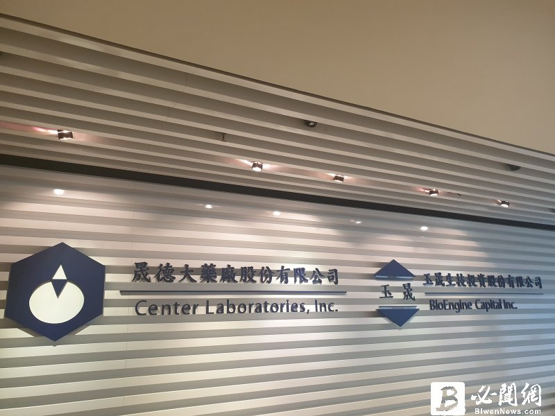 晟德轉投資東曜藥業宣布赴港上市 最高集資總額約6.795億港元。(資料照)