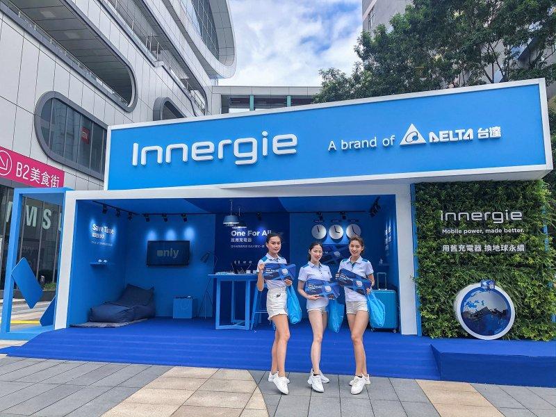 台達Innergie全球首座行動充電體驗屋 讓綠活從充電出發。(廠商提供)