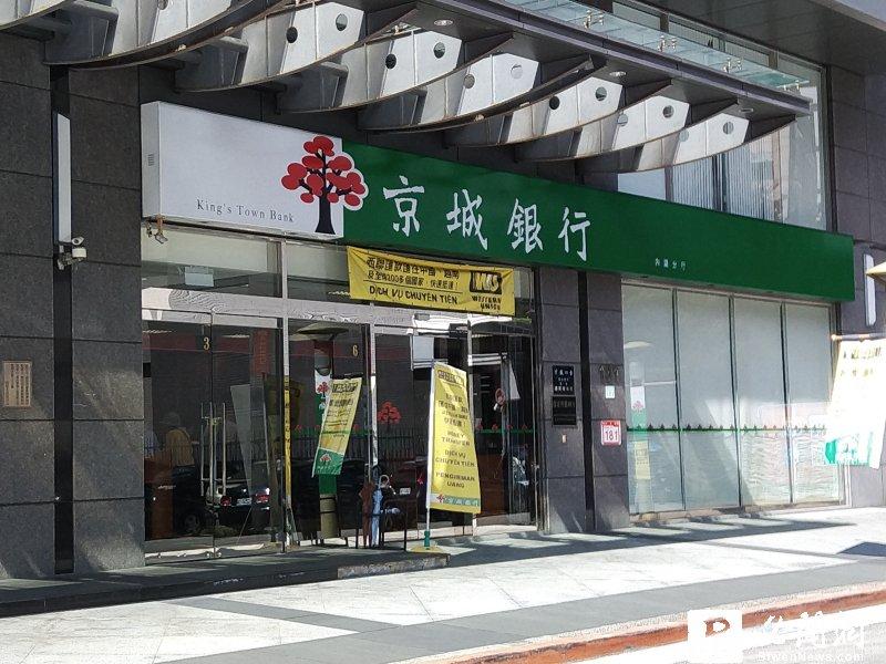 京城銀自結10月稅前獲利4.43億元 稅前EPS 0.39元。(資料照)