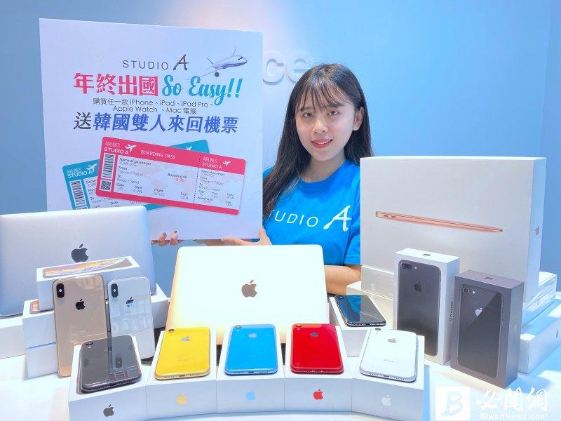 STUDIO A 推2019 Apple雙11活動。(廠商提供)