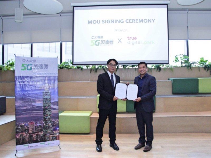 亞太電信5G加速器與泰國True Digital Park簽署戰略合作 跨域扶植5G新創發展。(廠商提供)