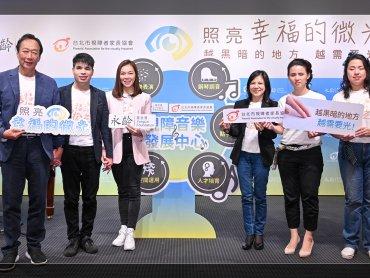 鴻海創辦人郭台銘夫人曾馨瑩推1111慈善計劃  助視障者擁有生命幸福光彩