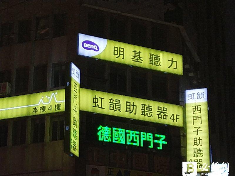 明基三豐前3季每股稅後純益1.16元。(資料照)