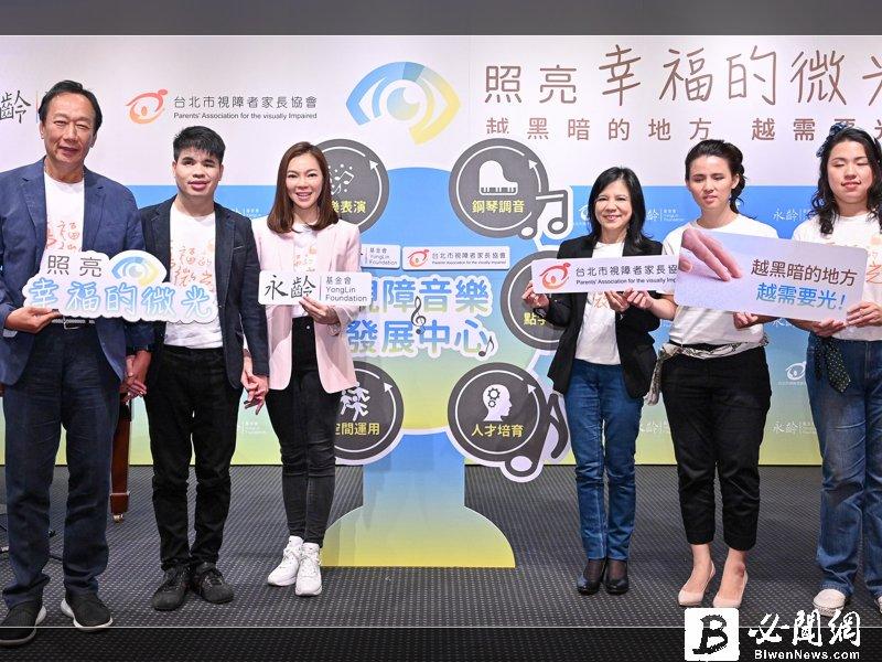 鴻海創辦人郭台銘夫人曾馨瑩推1111慈善計劃  助視障者擁有生命幸福光彩。(資料照)