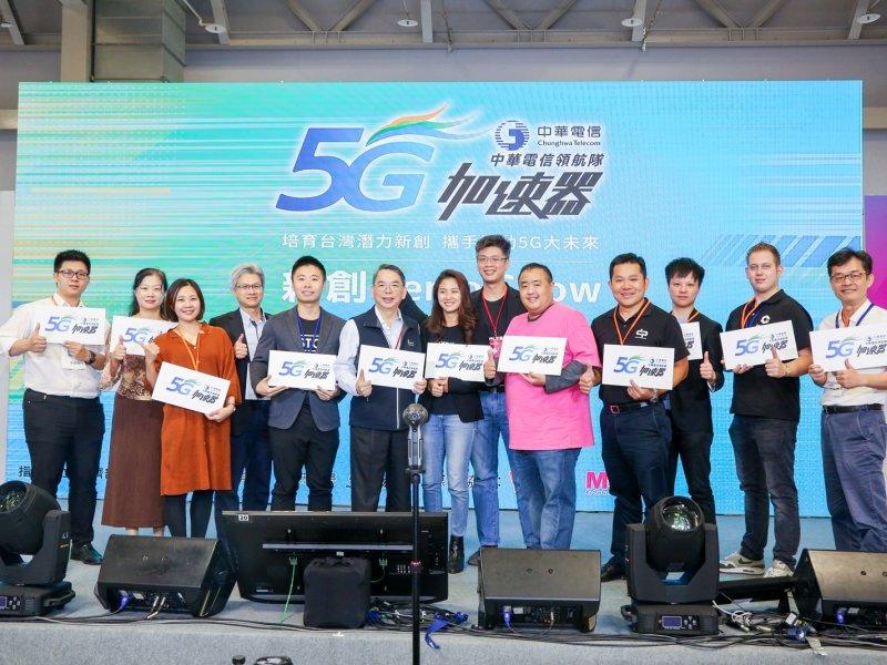 中華電信5G加速器挺新創點亮星 推動5G產業生態圈。(廠商提供)