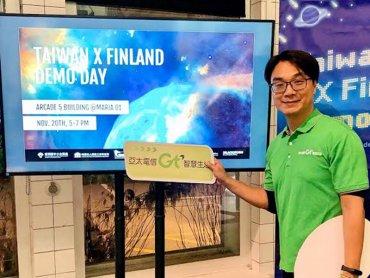 亞太電信強攻5G「亞太電信5G加速器」推動跨域5G生態鏈