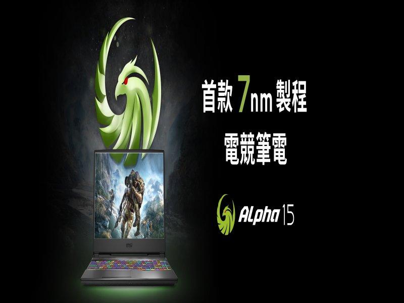 微星MSI推出首款7nm顯示卡製程電競筆電 帶來高效能遊戲體驗。(廠商提供)