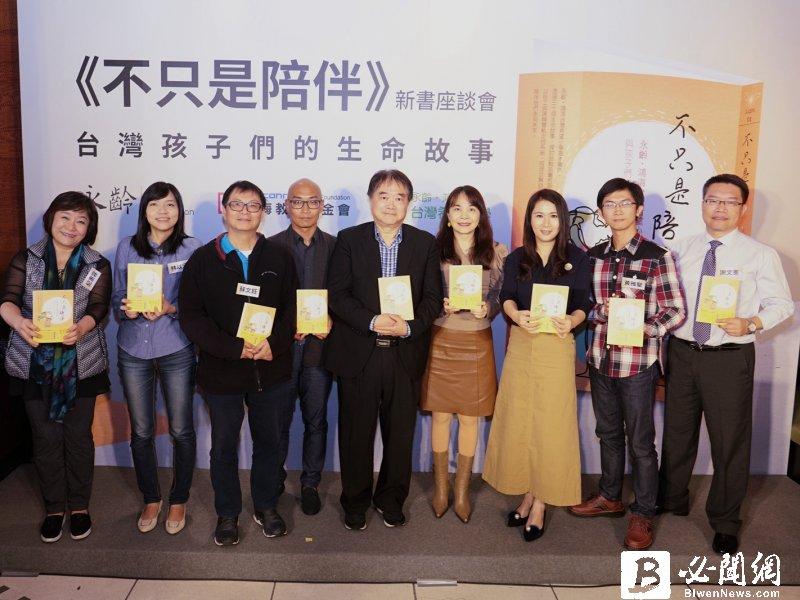 鴻海台灣希望小學集結12年經驗 出版首本著作『不只是陪伴』。(資料照)