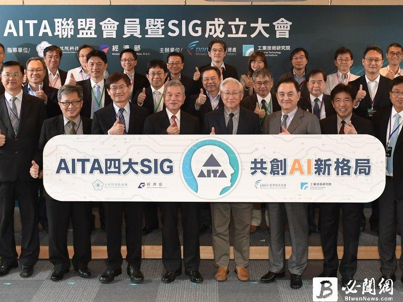 「台灣人工智慧晶片聯盟」四大委員會成立 發表四項台灣AI 晶片產業技術規格。(資料照)