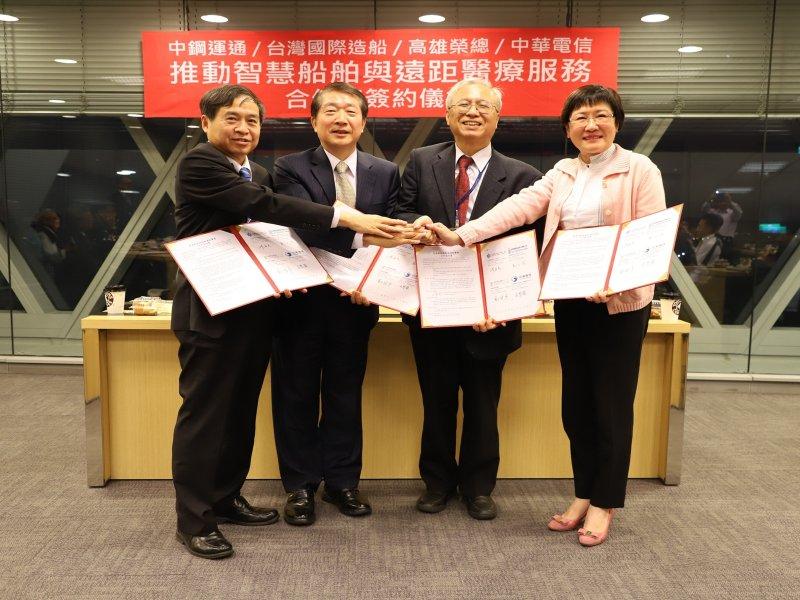中華電信攜手中鋼運通、台灣國際造船與高雄榮民總醫院 合作建構智慧船舶與遠距醫療服務。(廠商提供)