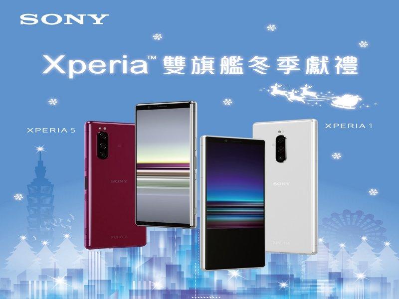 Sony Mobile雙旗艦冬季獻禮 全通路好禮大放送。(廠商提供)