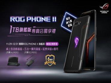華碩ROG Phone II 旗艦版 1TB霧面紳士黑 頂規重磅上市
