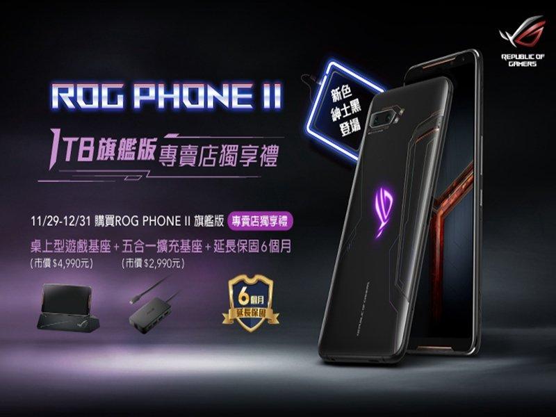 華碩ROG Phone II 旗艦版 1TB霧面紳士黑 頂規重磅上市。(廠商提供)