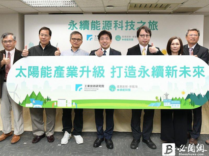 工研院展示再生能源五大關鍵 打造台灣永續新未來。(資料照)