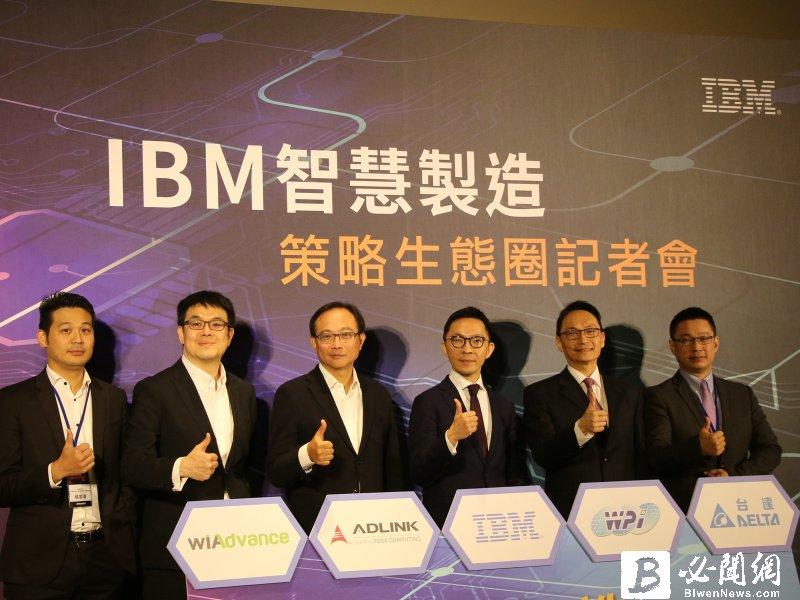IBM 攜手凌華科技、世平集團、台達電子、緯謙科技  整合OT、IT 及AI共創智造未來。(資料照)