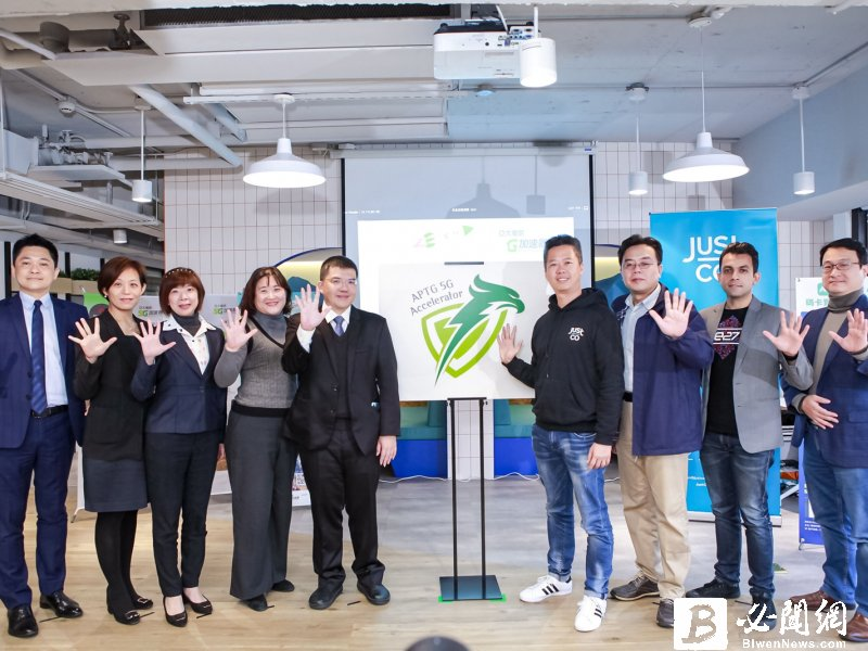 亞太電信與政府、新創企業  三方共創5G生態圈 第二期「亞太電信5G創育加速器」展開。(資料照)