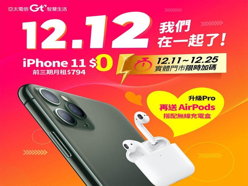 亞太電信雙12購物節換新機享優惠免等待 Apple熱銷明星商品一次帶走。(廠商提供)